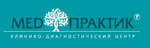 МедПрактик - многопрофильный медицинский диагностический центр в Красноярске